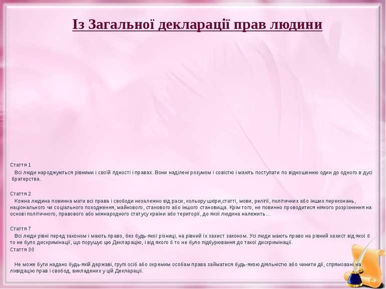 Із Загальної декларації прав людини Стаття 1 Всі люди народжуються рівними і ...