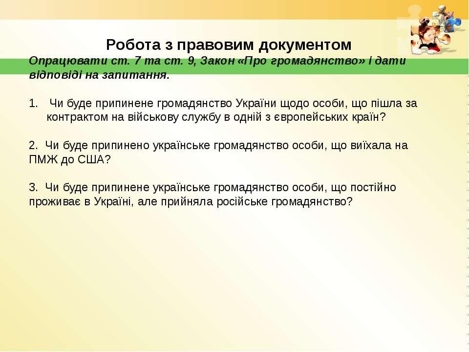 Робота з правовим документом Опрацювати ст. 7 та ст. 9, Закон «Про громадянст...