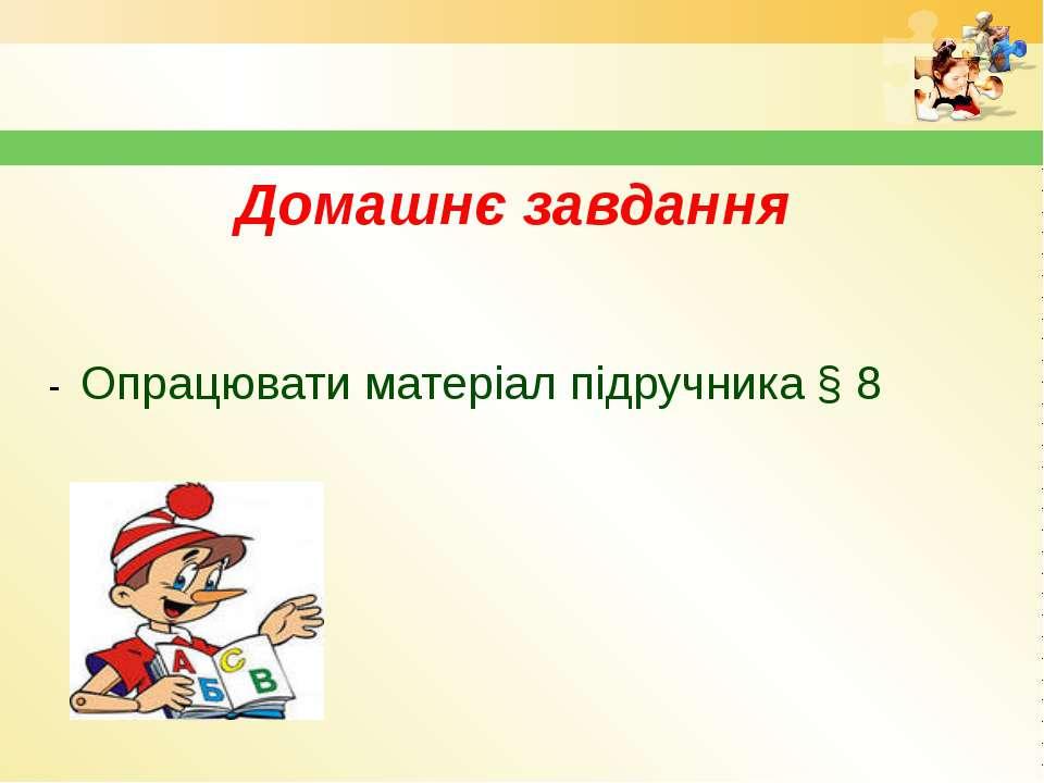 Домашнє завдання - Опрацювати матеріал підручника § 8