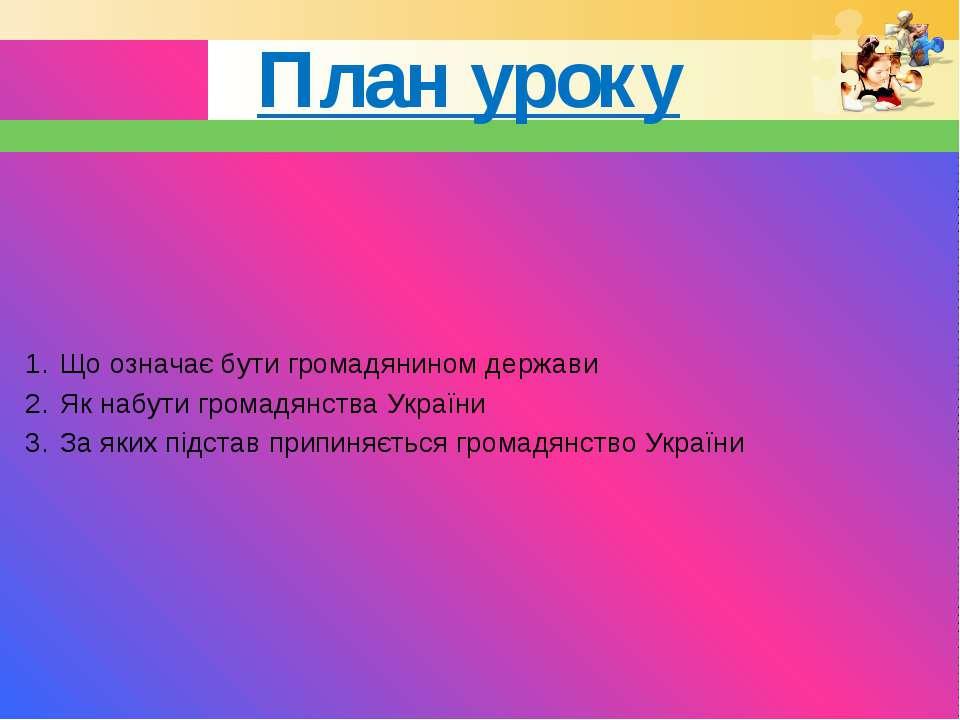 План уроку Що означає бути громадянином держави Як набути громадянства Україн...