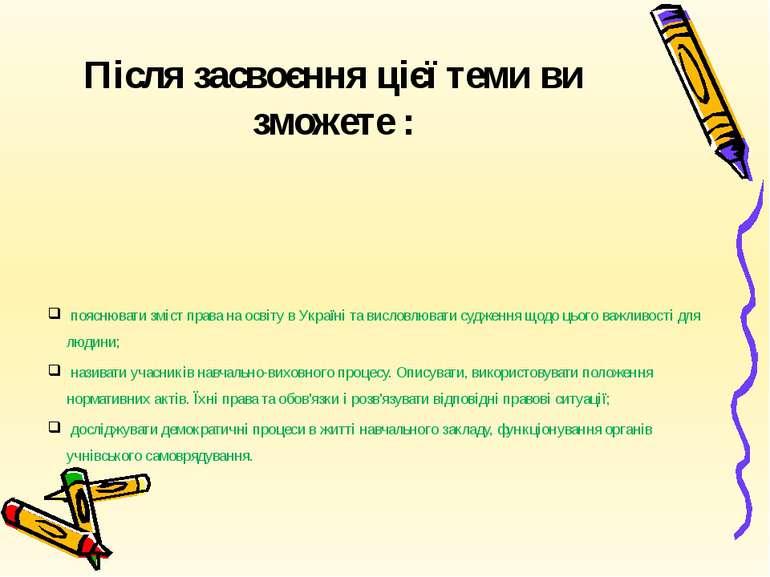 Після засвоєння цієї теми ви зможете : пояснювати зміст права на освіту в Укр...