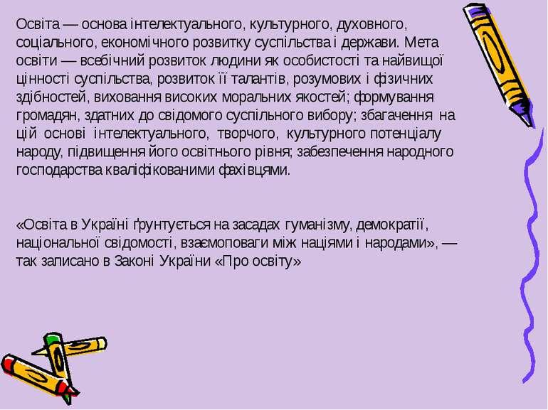 Освіта — основа інтелектуального, культурного, духовного, соціального, економ...