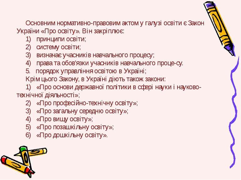 Основним нормативно-правовим актом у галузі освіти є Закон України «Про освіт...