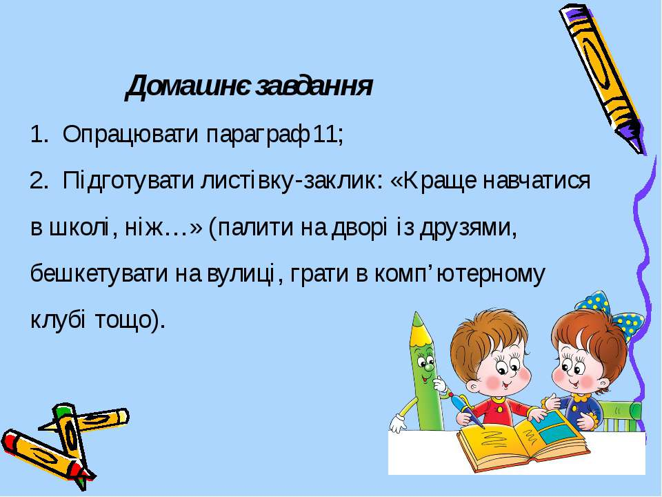 Домашнє завдання 1. Опрацювати параграф 11; 2. Підготувати листівку-заклик: «...