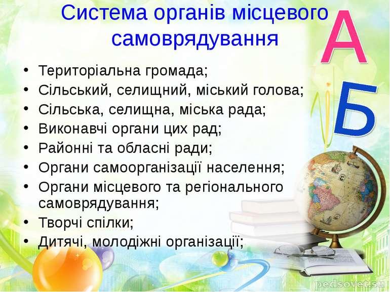 Система органів місцевого самоврядування Територіальна громада; Сільський, се...