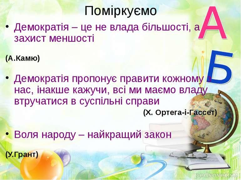 Поміркуємо Демократія – це не влада більшості, а захист меншості (А.Камю) Дем...