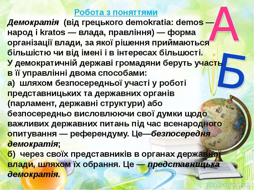 Робота з поняттями Демократія (від грецького demokratia: demos — народ і krat...