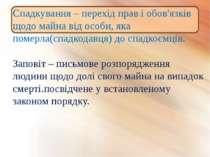 Спадкування – перехід прав і обов'язків щодо майна від особи, яка померла(спа...