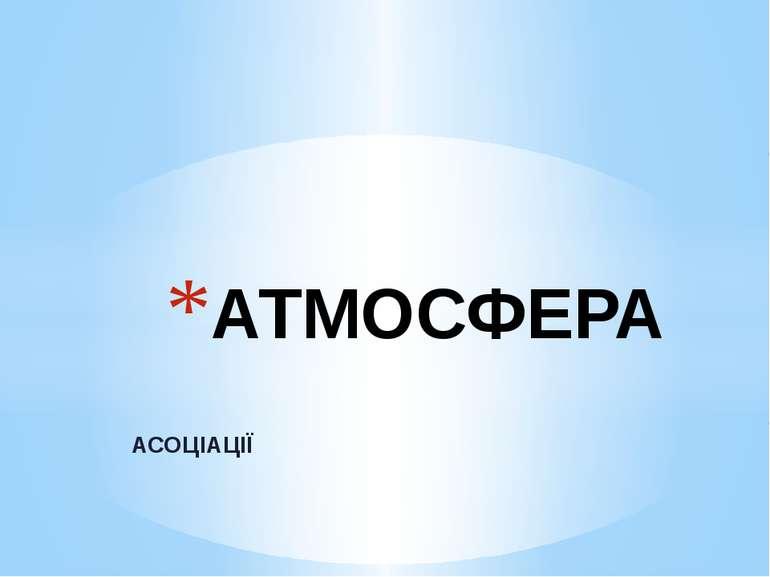 АСОЦІАЦІЇ АТМОСФЕРА