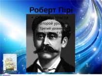Роберт Пірі