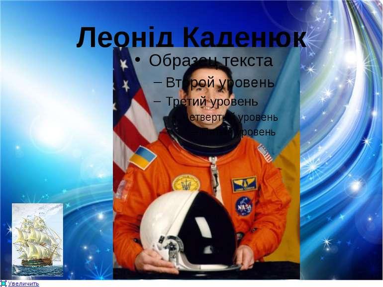 Леонід Каденюк