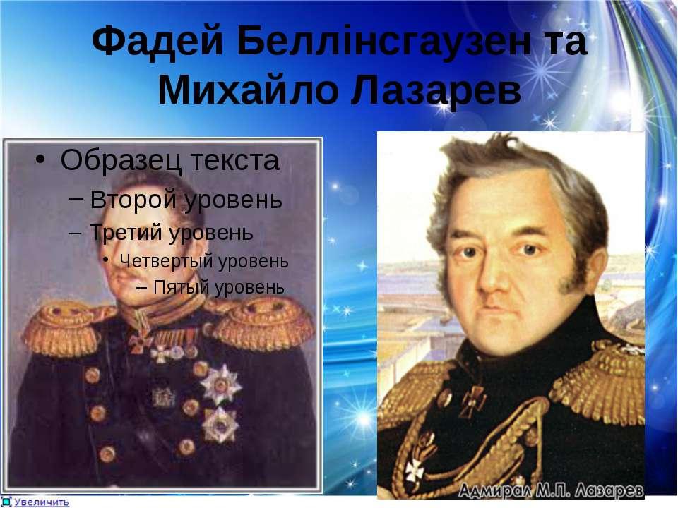 Фадей Беллінсгаузен та Михайло Лазарев