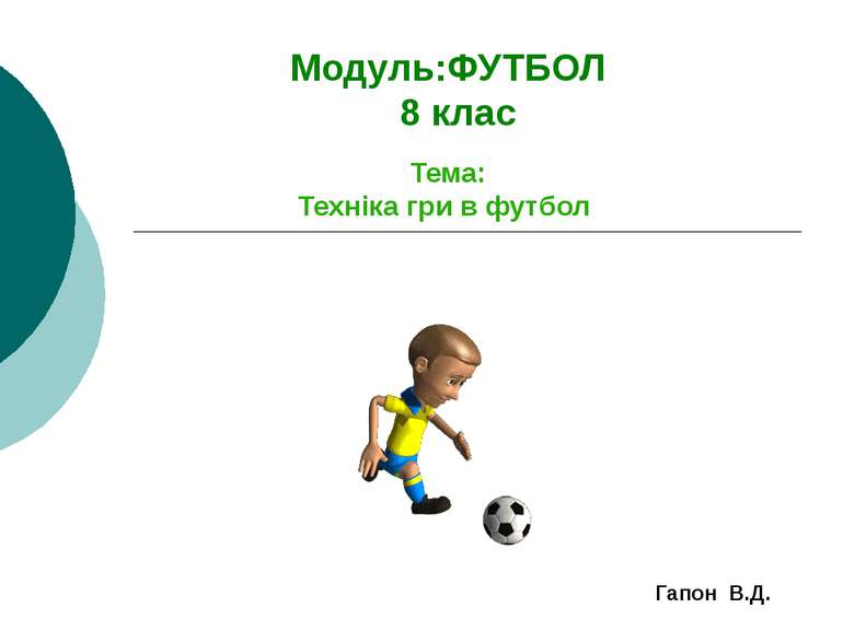 Модуль:ФУТБОЛ 8 клас Тема: Техніка гри в футбол Гапон В.Д.