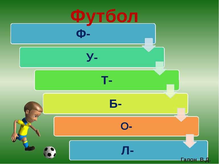 Футбол Гапон В.Д. Л-