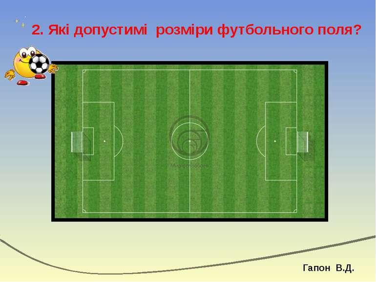 2. Які допустимі розміри футбольного поля? Гапон В.Д.