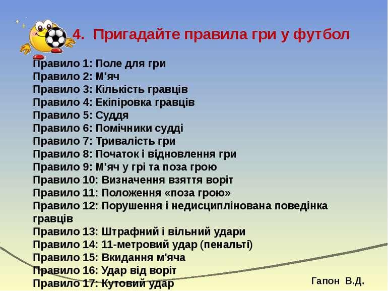 4. Пригадайте правила гри у футбол Правило 1: Поле для гри Правило 2: М'яч Пр...