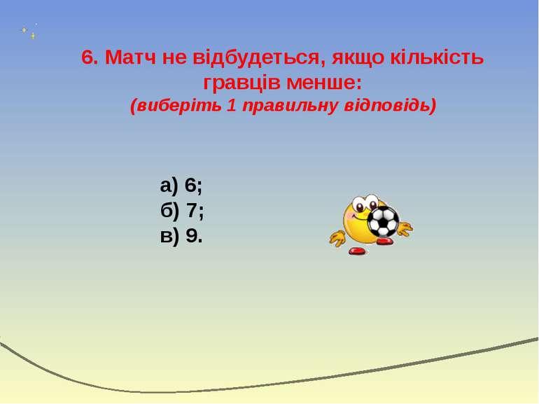6. Матч не відбудеться, якщо кількість гравців менше: (виберіть 1 правильну в...