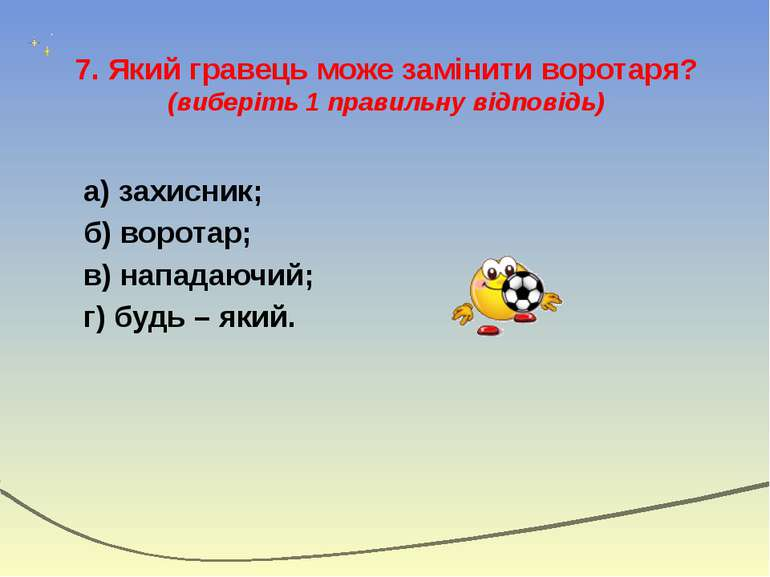 7. Який гравець може замінити воротаря? (виберіть 1 правильну відповідь) а) з...
