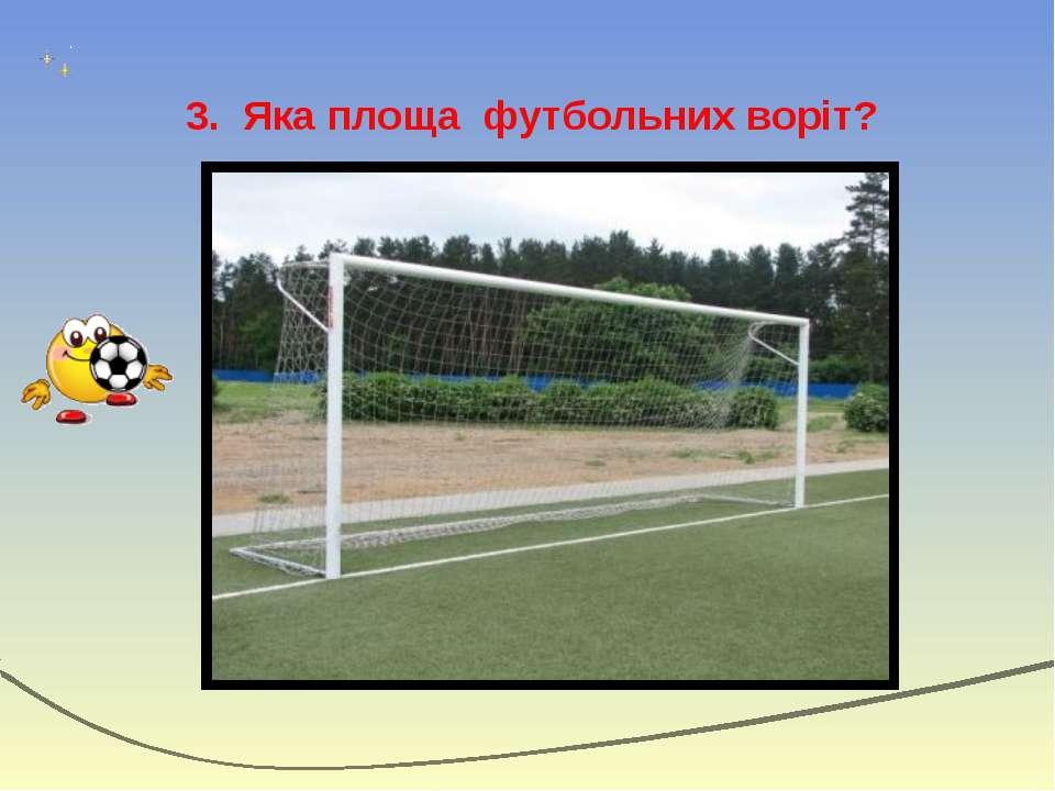 3. Яка площа футбольних воріт?