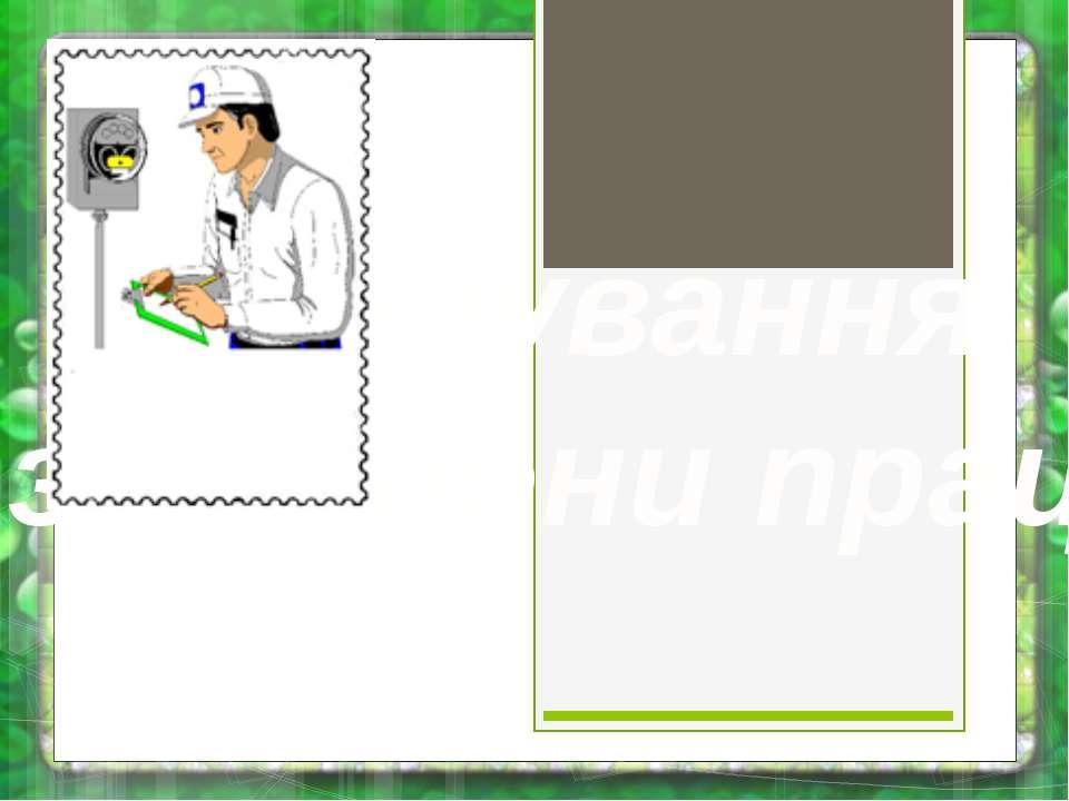 Тестування з охорони праці