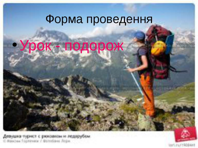 Форма проведення Урок - подорож