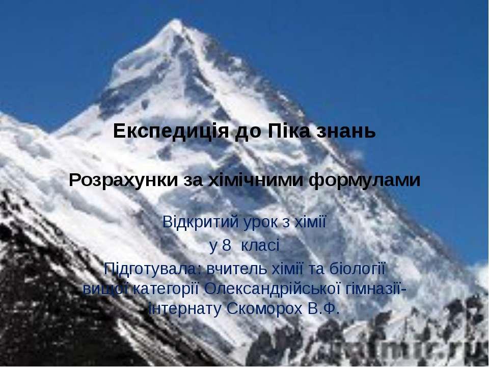 Експедиція до Піка знань Розрахунки за хімічними формулами Відкритий урок з х...