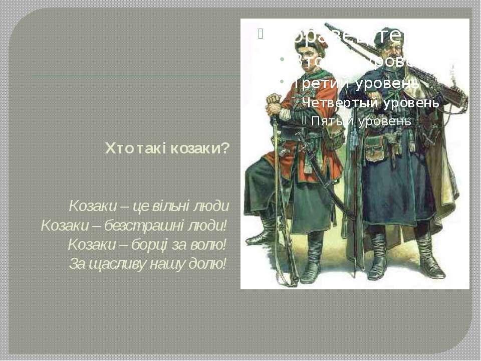 Хто такі козаки? Козаки – це вільні люди Козаки – безстрашні люди! Козаки – б...