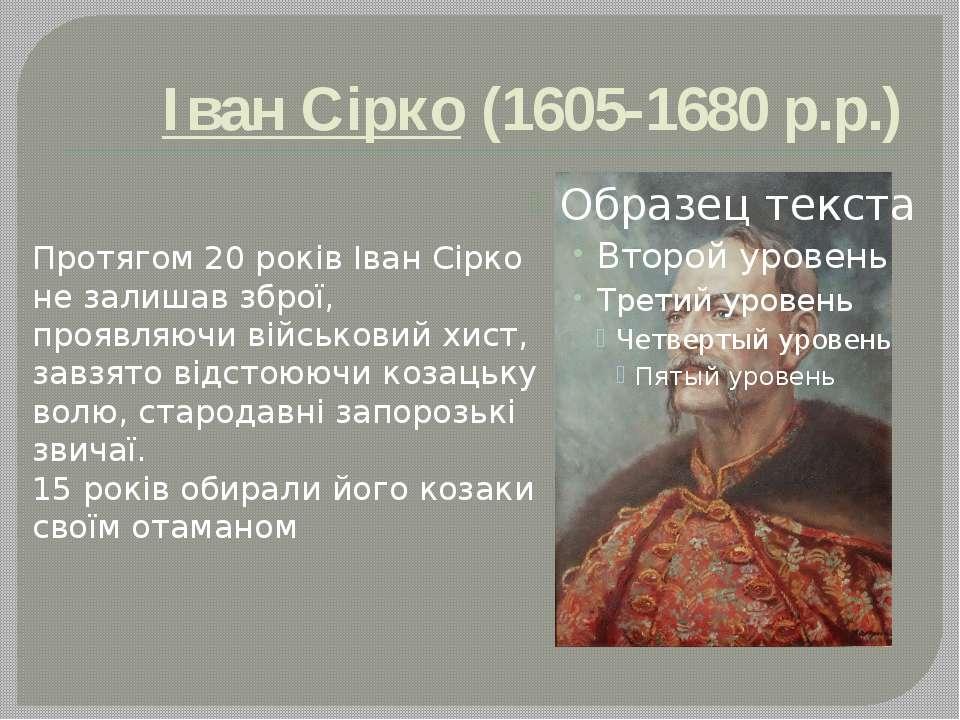 Іван Сірко (1605-1680 р.р.) Протягом 20 років Іван Сірко не залишав зброї, пр...