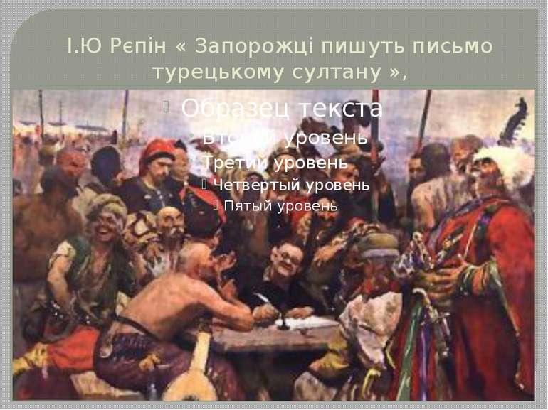 І.Ю Рєпін « Запорожці пишуть письмо турецькому султану »,