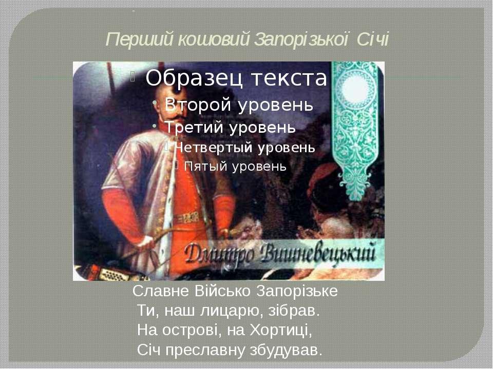 Перший кошовий Запорізької Січі - Славне Військо Запорізьке Ти, наш лицарю, з...