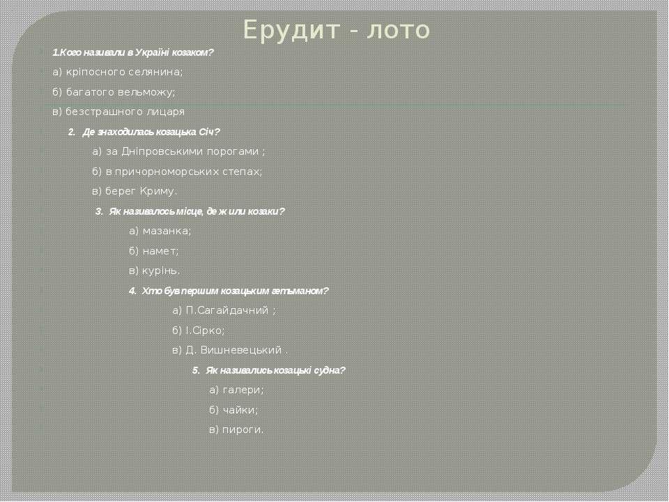 Ерудит - лото 1.Кого називали в Україні козаком? а) кріпосного селянина; б) б...