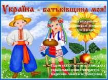 Розробка відкритого уроку з української літератури для 5 класу Підготувала: в...