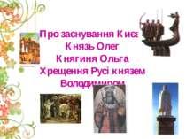 Про заснування Києва Князь Олег Княгиня Ольга Хрещення Русі князем Володимиром