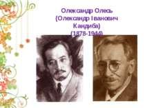 Олександр Олесь (Олександр Іванович Кандиба) (1878-1944)