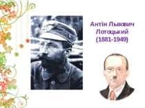 Антін Львович Лотоцький (1881-1949)