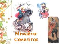 Михайло-Семиліток