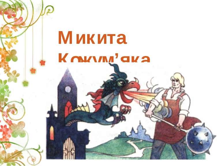 Микита Кожум'яка