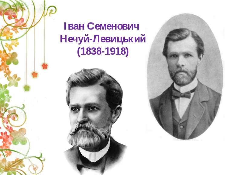 Іван Семенович Нечуй-Левицький (1838-1918)
