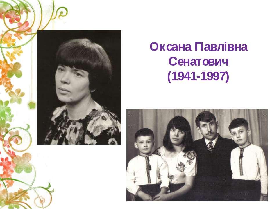 Оксана Павлівна Сенатович (1941-1997)
