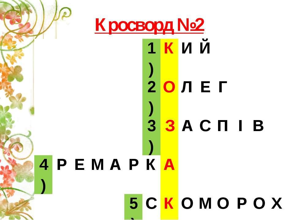 Кросворд №2 1) К И Й 2) О Л Е Г 3) З А С П І В 4) Р Е М А Р К А 5) С К О М О ...
