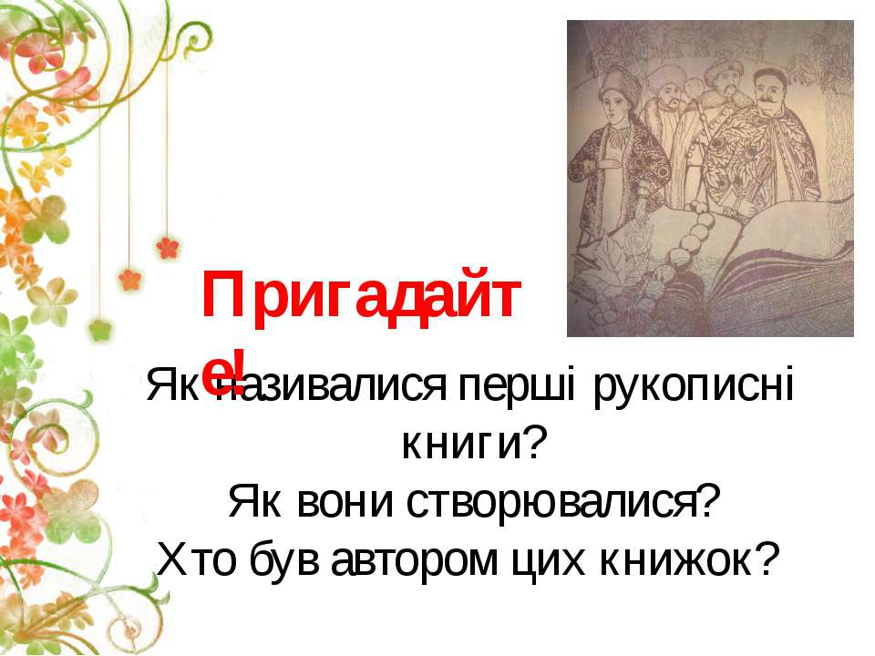 Як називалися перші рукописні книги? Як вони створювалися? Хто був автором ци...