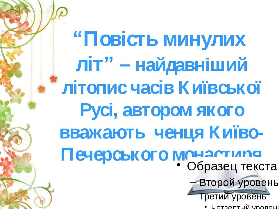 """""""Повість минулих літ"""" – найдавніший літопис часів Київської Русі, автором яко..."""