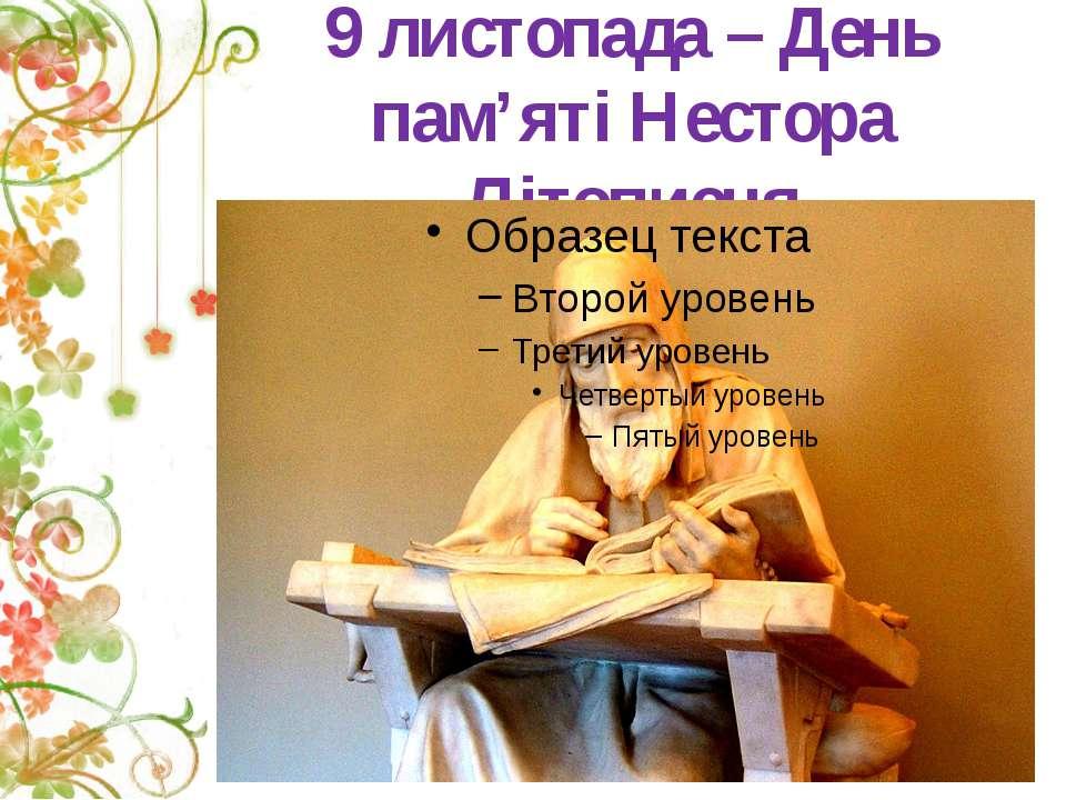 9 листопада – День пам'яті Нестора Літописця