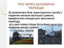 РУХ ЧЕРЕЗ ЗАЛІЗНИЧНІ ПЕРЕЇЗДИ б) залишатися біля транспортного засобу і, пода...