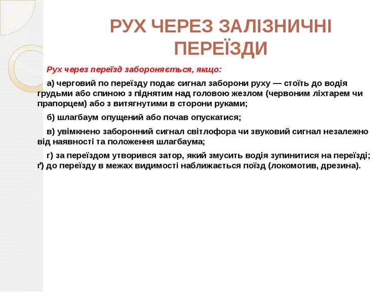 РУХ ЧЕРЕЗ ЗАЛІЗНИЧНІ ПЕРЕЇЗДИ Рух через переїзд забороняється, якщо: а) черго...