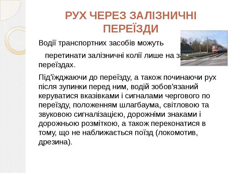 РУХ ЧЕРЕЗ ЗАЛІЗНИЧНІ ПЕРЕЇЗДИ Водії транспортних засобів можуть перетинати за...