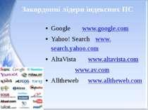 Закордонні лідери індексних ПС Google www.google.com Yahoo! Search www.search...