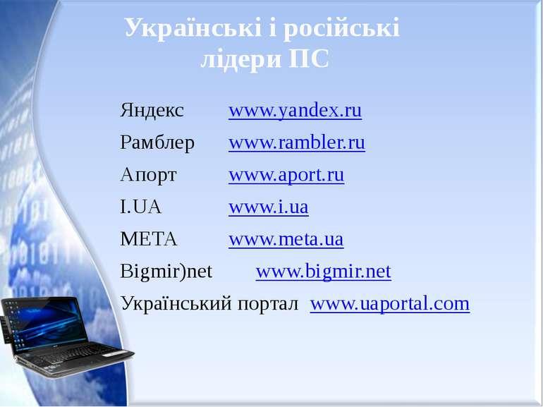 Українські і російські лідери ПС Яндекс www.yandex.ru Рамблер www.rambler.ru ...