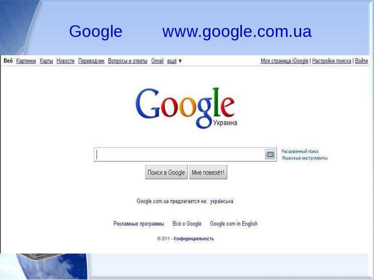 Google www.google.com.ua