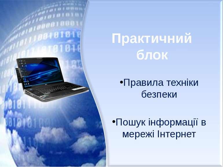 Практичний блок Правила техніки безпеки Пошук інформації в мережі Інтернет